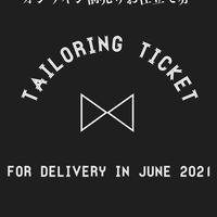 オンライン前売りお仕立て券    (6月ご納品分)  のコピー