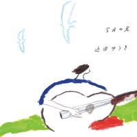 5月の光 〜近田ゆうき2ndソロアルバム〜