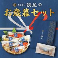 【お歳暮ギフト】湊屋 西京漬け 6切セット〔竹〕