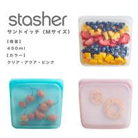【stasher】シリコーン製保存容器 (サンドイッチ-Mサイズ)