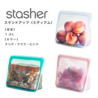 【stasher】シリコーン製保存容器 (スタンドアップ-ミディアム)