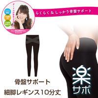 【楽サポ】骨盤サポート 細脚レギンス10分丈 渡辺美奈代プロデュース