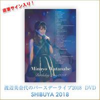 直筆サイン入り渡辺美奈代のバースデーライブ2018 DVD