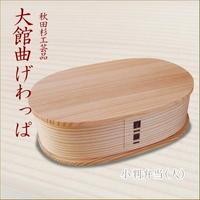 【予約商品】大館曲げわっぱ 小判 大 oo-no2460