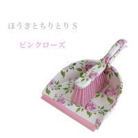 薔薇のほうきとちりとり Sサイズ ピンクローズ 商品番号:ok-adp-900