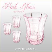 タンブラー4点セット ピンクグラスシリーズ 商品番号:is1067-8675