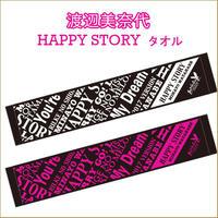 渡辺美奈代タオル 「HAPPY STORY」 マフラータオル