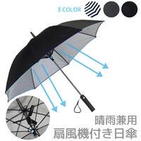 扇風機付き日傘 晴雨兼用 アンブレラ