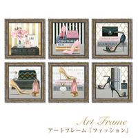 アートフレーム「フォーエバーファッション」 額絵 yp-ma-0202