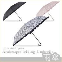 アラベスク折りたたみ雨傘 フリルアンブレラ 品番:vv-03aks-war02