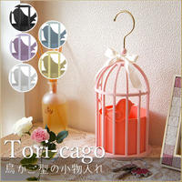 Tori-cago 鳥かご型の小物入れ