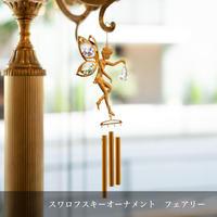 スワロフスキーオーナメント フェアリー ウィンドチャイム 商品番号:pa-01394