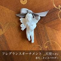 【7月頃入荷予定】フレグランスオーナメント 天使リボン ライスパウダー エンジェルインテリア置物 商品番号:pa-880021