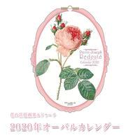 【渡辺美奈代本人の直筆サイン】2020年ローズカレンダー オーバル 薔薇のカレンダー ルドゥーテ