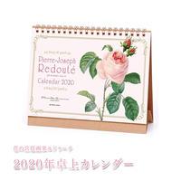 【渡辺美奈代本人の直筆サイン】2020年ローズカレンダー 卓上 薔薇のカレンダー ルドゥーテ