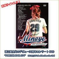 直筆サイン入り 渡辺美奈代のバースデーライブ2016 DVD 「FOREVER IDOL 374」