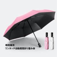晴雨兼用自動開閉折りたたみ傘【8本骨】