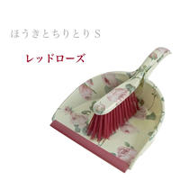 薔薇のほうきとちりとり Sサイズ レッドローズ 商品番号:ok-adp-901