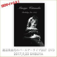 直筆サイン入り渡辺美奈代のバースデーライブ2017 DVD