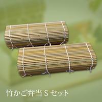竹かご弁当 Sサイズセット 竹製お弁当箱