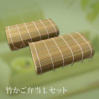 竹かご弁当 Lサイズセット 竹製お弁当箱