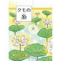 みんなの仏教文庫『クモの糸』50部
