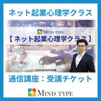 ネット起業心理学クラス【一般:受講チケット】