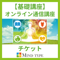 【基礎講座】オンライン講座チケット(タイプ診断&講座)