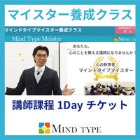 マイスター養成クラス【講師課程1Dayセミナー】チケット