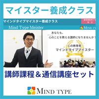 マイスター養成クラス【講師課程&通信講座】チケット