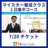 【マイスター養成クラス】一日集中セミナー7/20チケット