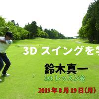 鈴木真一レッスン会 3Dスイングの本質を学ぶ 2019年8月19日PM4時~6時