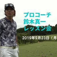 鈴木真一レッスン会 3Dスイングの本質を学ぶ 2019年9月23日PM4時~6時