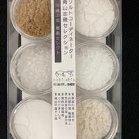 【海と日本プロジェクト限定品】沖縄の塩~離島セレクト~