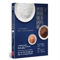 日本と世界の塩の図鑑(中国語・繁体字版)