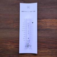 tabishio stick 鶏肉をおいしく食べる塩
