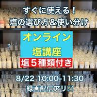 【塩付きチケット】2021年8月22日(日)オンライン塩講座