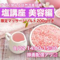 【塩付きチケット】2021年8月22日(日)塩講座 美容編