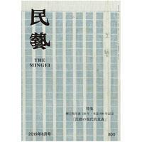 月刊『民藝』2019年8月号(800) 特集「柳宗悦生誕130年 民藝の現代的意義」