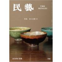 月刊『民藝』2019年7月号(799) 特集「食と民藝Ⅱ」
