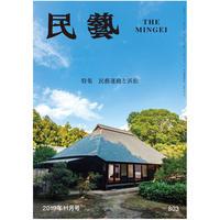 月刊『民藝』2019年11月号(803) 特集「民藝運動と浜松」