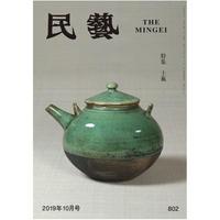 月刊『民藝』2019年10月号(802) 特集「土瓶」