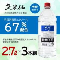 C02-07-073 久米仙酒造 消毒用エタノール67度(2.7ℓ×3本組)