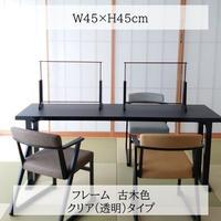 R1-16-10   国産木製 卓上仕切りパーテーション 透明塩化ビニール板(クリア) / フレーム:古木色 45×H45(脚短27cm)