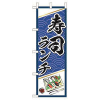 F05-10 寿司ランチ(青色)