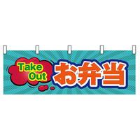 F05-13 【横幕】Take Outお弁当(グリーン&赤色)