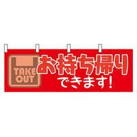 F05-12 【横幕】お持ち帰りできます!(赤色)