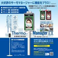 非接触式温度計 赤外線測定検知器 サーモマネージャー EX