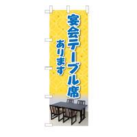 83-153-15 オリジナルのぼり 宴会テーブル席
