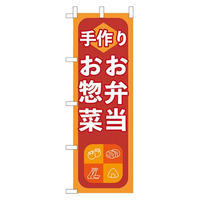 F05-07 手作りお弁当お惣菜(赤色)